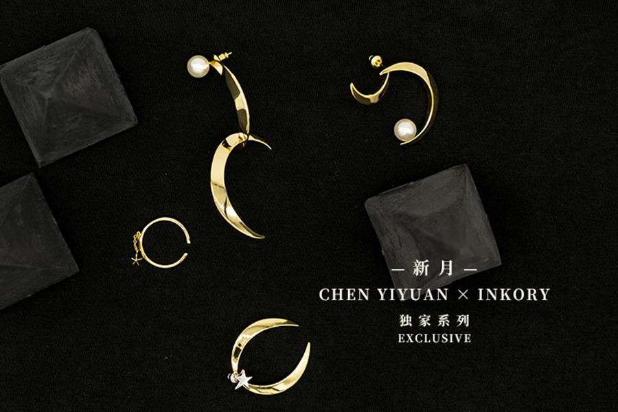 设计师CHEN YIYUAN和设计师集成店承墨艺术商店推出的联名系列